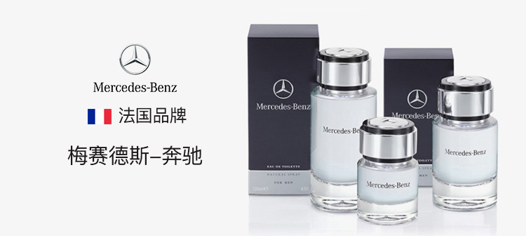 梅赛德斯-奔驰Mercedes-Benz